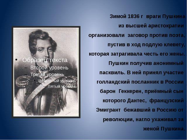 Зимой 1836 г враги Пушкина из высшей аристократии организовали заговор против...