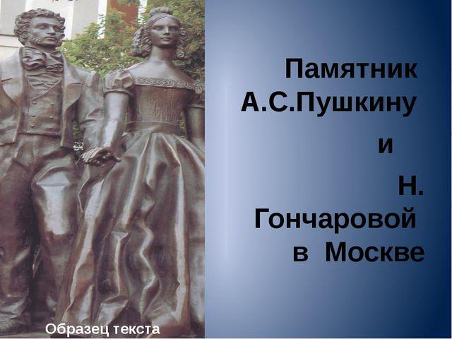 Памятник А.С.Пушкину и Н. Гончаровой в Москве