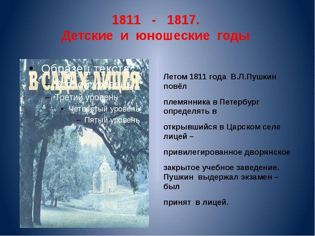 1811 - 1817. Детские и юношеские годы Летом 1811 года В.Л.Пушкин повёл племян...