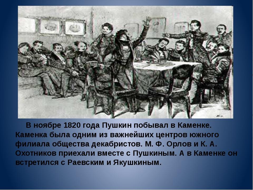 В ноябре 1820 года Пушкин побывал в Каменке. Каменка была одним из важнейших...
