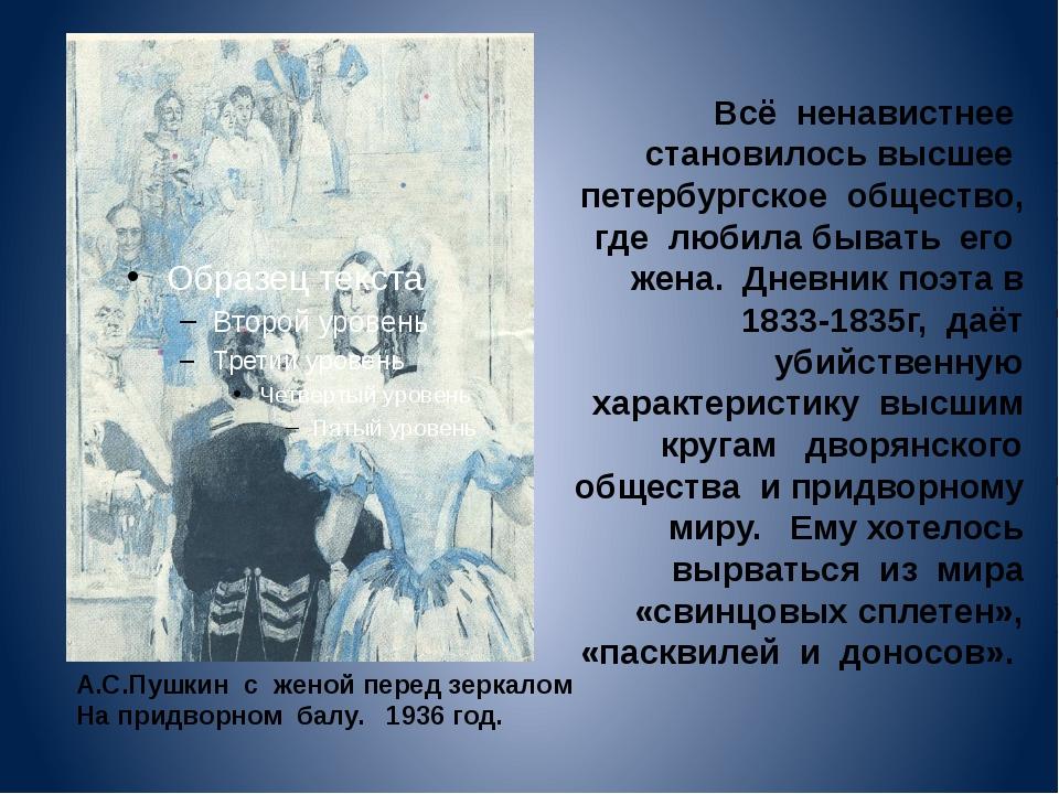 Всё ненавистнее становилось высшее петербургское общество, где любила бывать...