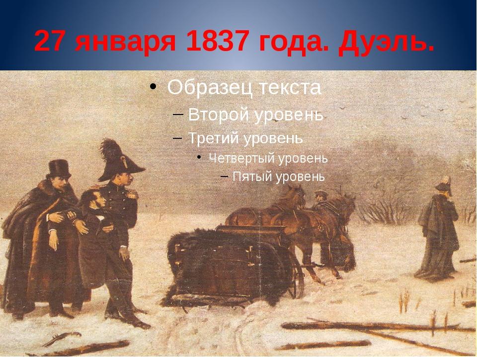 27 января 1837 года. Дуэль.