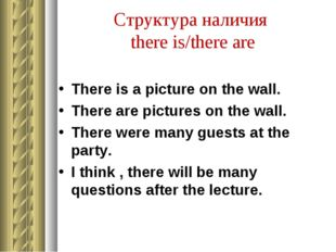 Структура наличия there is/there are There is a picture on the wall. There ar