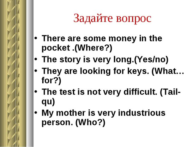 Задайте вопрос There are some money in the pocket .(Where?) The story is very...