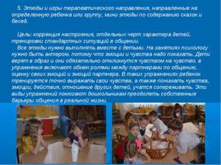 5. Этюды и игры терапевтического направления, направленные на определенную ре