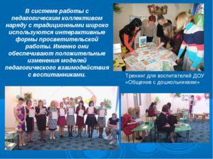 В системе работы с педагогическим коллективом наряду с традиционными широко