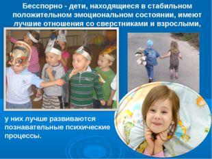 Бесспорно - дети, находящиеся в стабильном положительном эмоциональном состоя