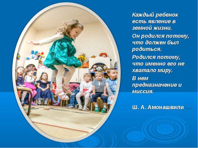 Каждый ребенок есть явление в земной жизни. Он родился потому, что должен был...