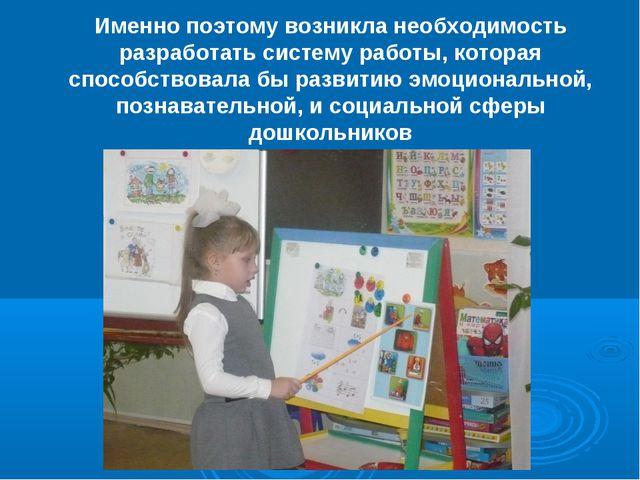 Именно поэтому возникла необходимость разработать систему работы, которая спо...