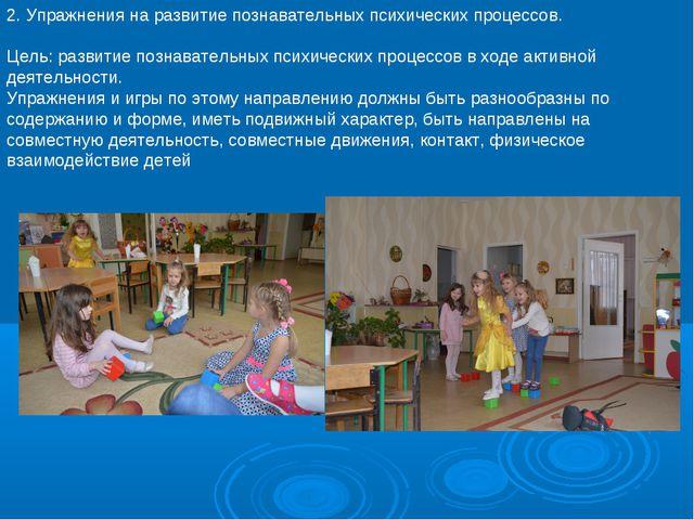 2. Упражнения на развитие познавательных психических процессов. Цель: развити...