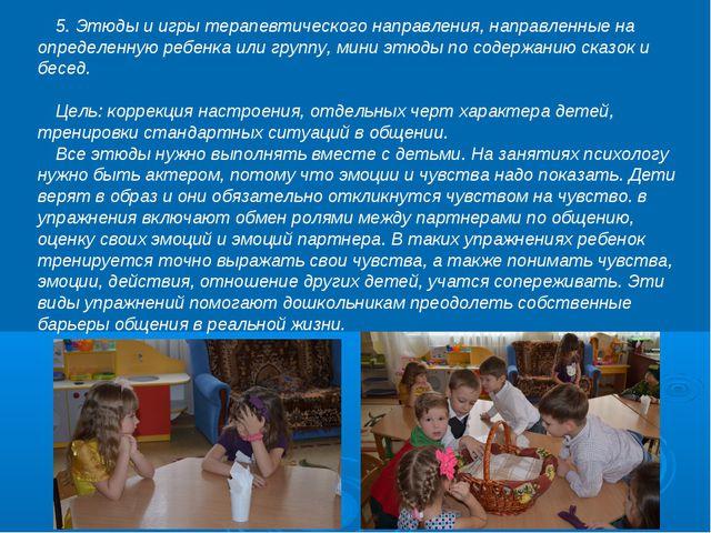 5. Этюды и игры терапевтического направления, направленные на определенную ре...