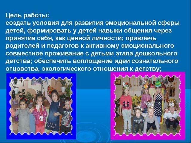 Цель работы: создать условия для развития эмоциональной сферы детей, формиров...