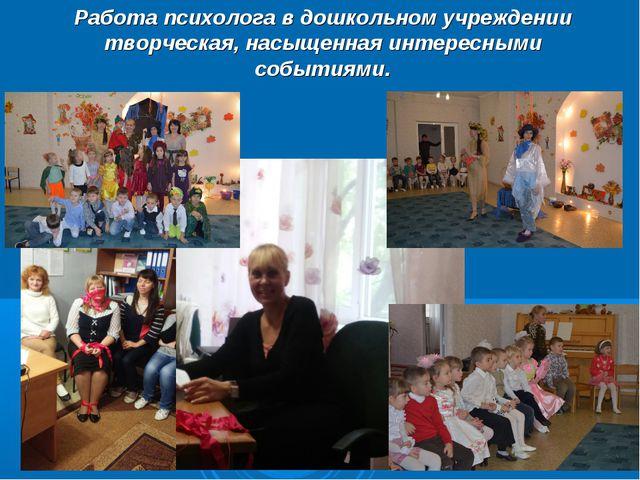 Работа психолога в дошкольном учреждении творческая, насыщенная интересными с...