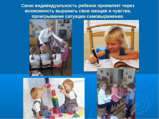 Свою индивидуальность ребенок проявляет через возможность выражать свои эмоци...