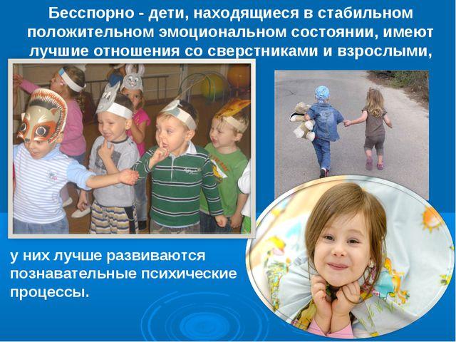 Бесспорно - дети, находящиеся в стабильном положительном эмоциональном состоя...