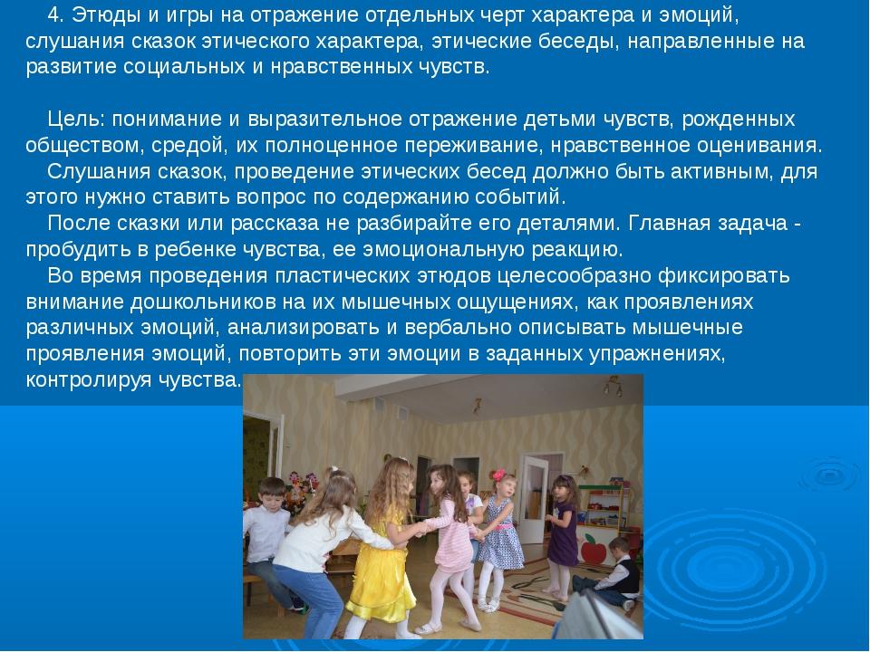 4. Этюды и игры на отражение отдельных черт характера и эмоций, слушания сказ...
