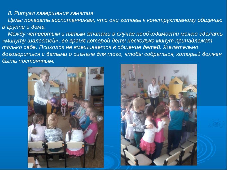 8. Ритуал завершения занятия Цель: показать воспитанникам, что они готовы к...