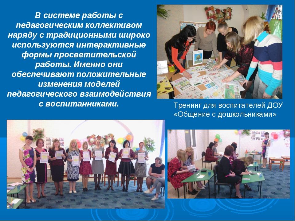 В системе работы с педагогическим коллективом наряду с традиционными широко...