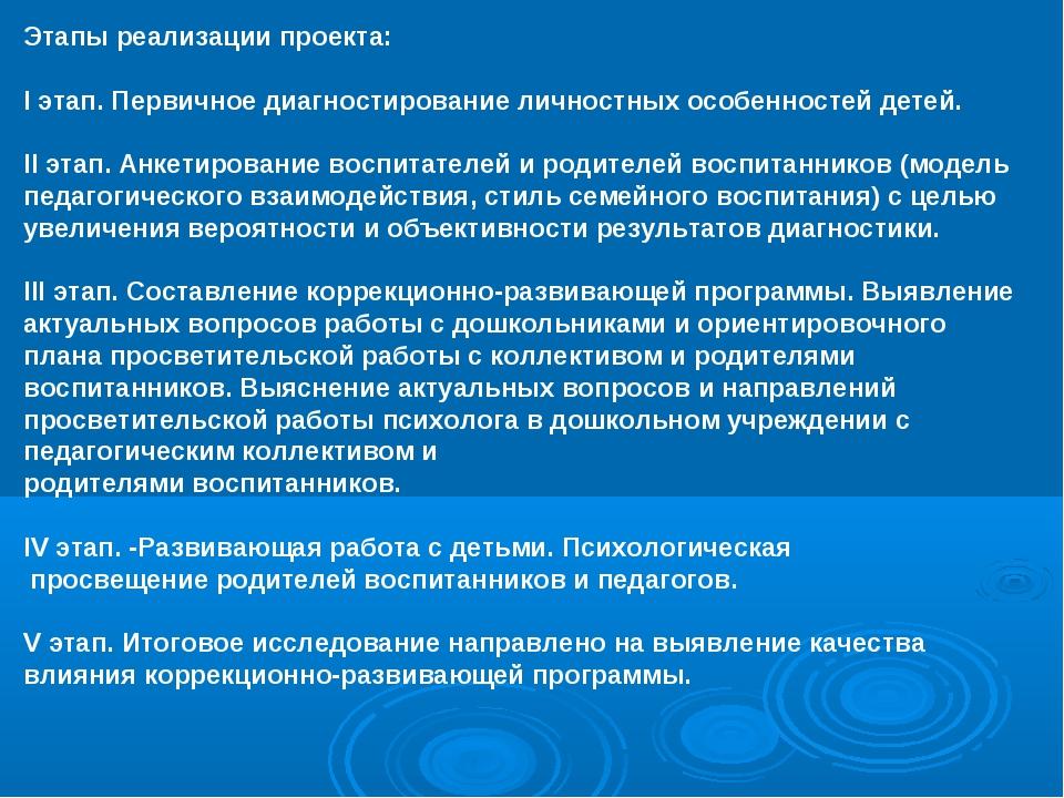 Этапы реализации проекта: I этап. Первичное диагностирование личностных особе...