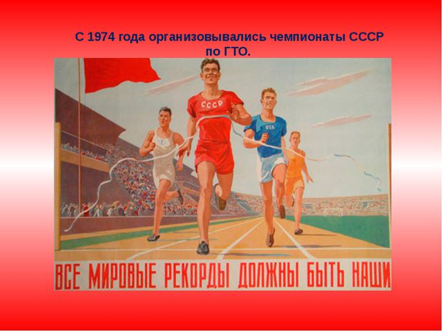С1974 года организовывались чемпионаты СССР поГТО.