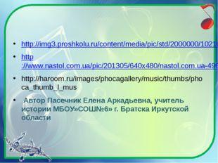 http://img3.proshkolu.ru/content/media/pic/std/2000000/1021000/1020339-66462