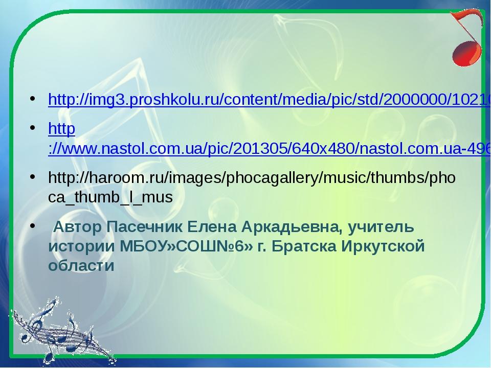 http://img3.proshkolu.ru/content/media/pic/std/2000000/1021000/1020339-66462...