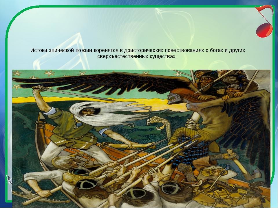Истоки эпической поэзии коренятся в доисторических повествованиях о богах и д...