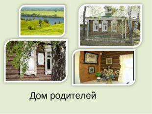 Дом родителей