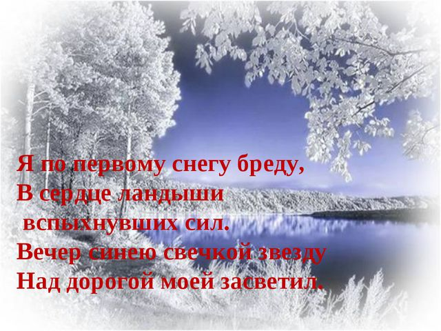 Я по первому снегу бреду, В сердце ландыши вспыхнувших сил. Вечер синею свеч...