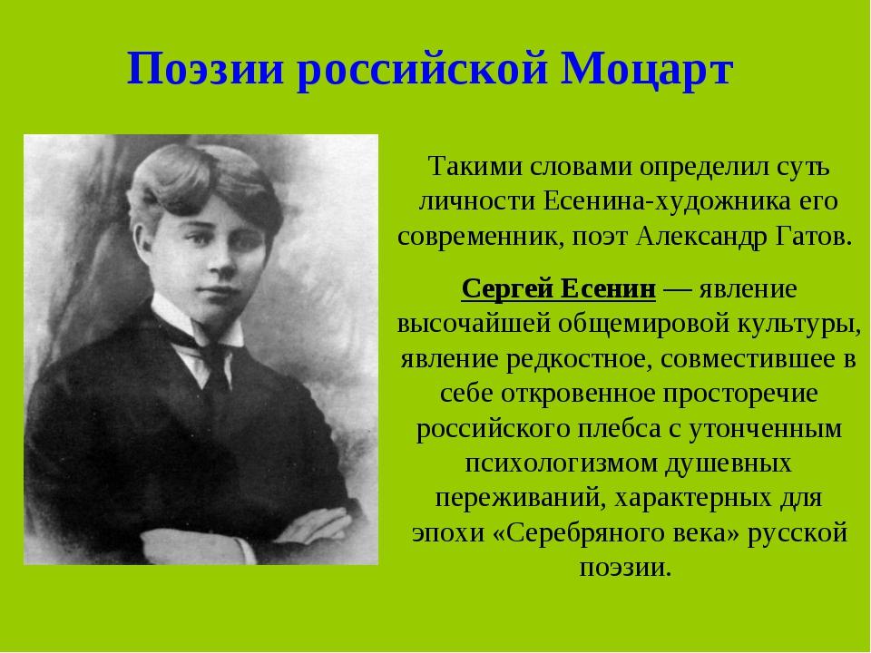 Поэзии российской Моцарт Такими словами определил суть личности Есенина-худож...