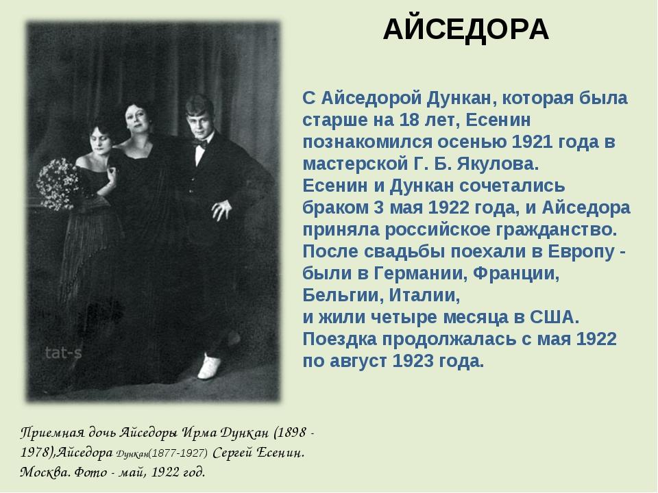 Приемная дочь Айседоры Ирма Дункан (1898 - 1978),Айседора Дункан(1877-1927) С...