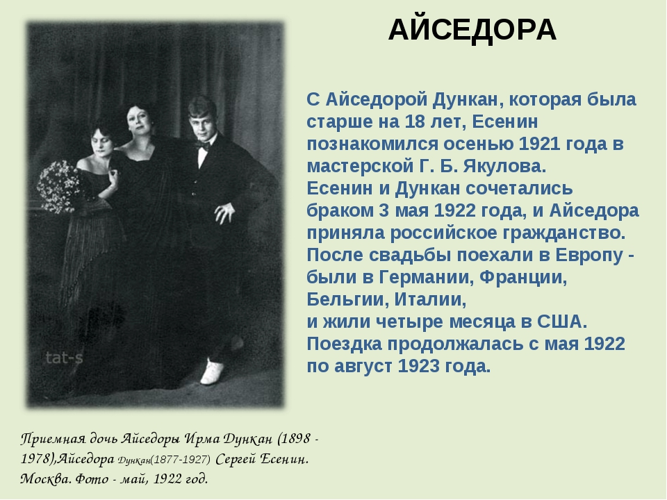 Знакомство Есенина И Дункан