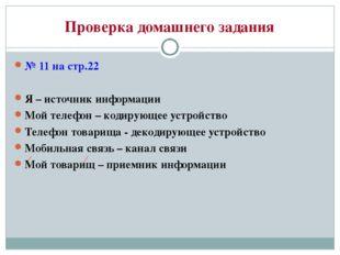 Проверка домашнего задания № 11 на стр.22 Я – источник информации Мой телефон