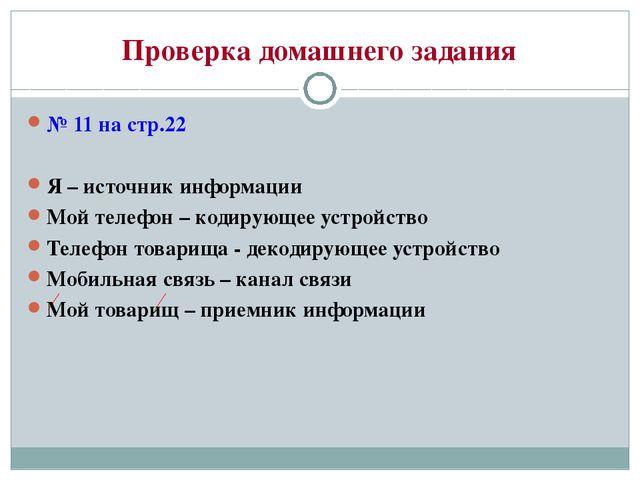 Проверка домашнего задания № 11 на стр.22 Я – источник информации Мой телефон...