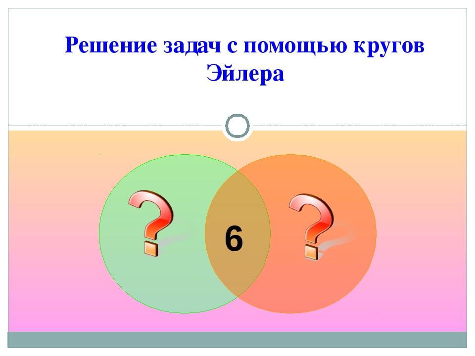 Решение задач с помощью кругов Эйлера