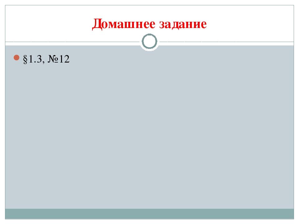 Домашнее задание §1.3, №12