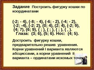 Задание Построить фигурку кошки по координатами (-2; - 4), (-8; - 4), (-6; -