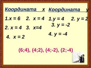 Координата х х = 6 2. х = 4 х = 4 3. х=4 4. х = 2 Координата у у = 4 2. у = 2