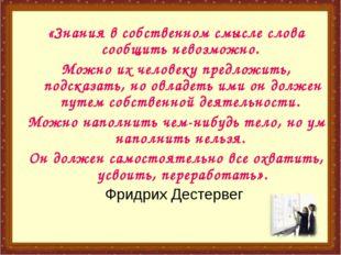«Знания в собственном смысле слова сообщить невозможно. Можно их человеку пре