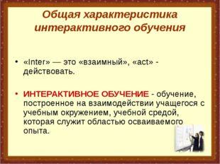Общая характеристика интерактивного обучения «Inter»— это «взаимный», «act»
