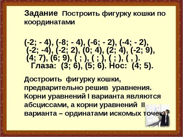 Задание Построить фигурку кошки по координатами (-2; - 4), (-8; - 4), (-6; -...