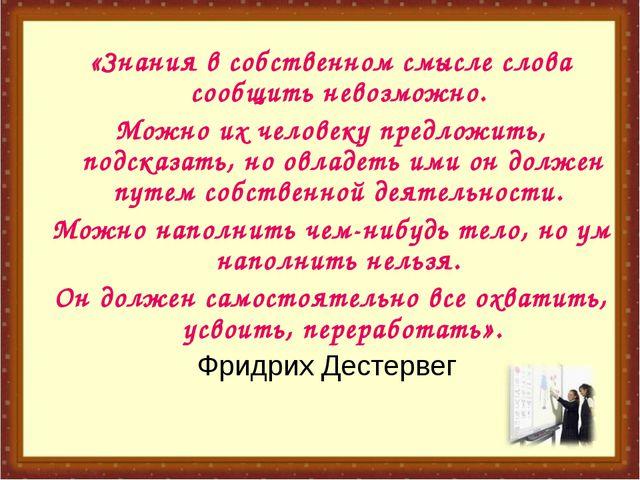 «Знания в собственном смысле слова сообщить невозможно. Можно их человеку пре...