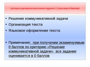 Критерии оценивания выполнения задания С1 (максимум 6 баллов) Решение коммун