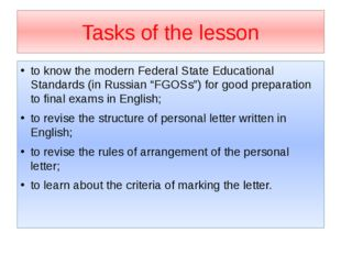 Tasks of the lesson to know the modern Federal State Educational Standards (i