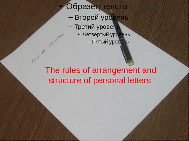 The rules of arrangement and structure of personal letters