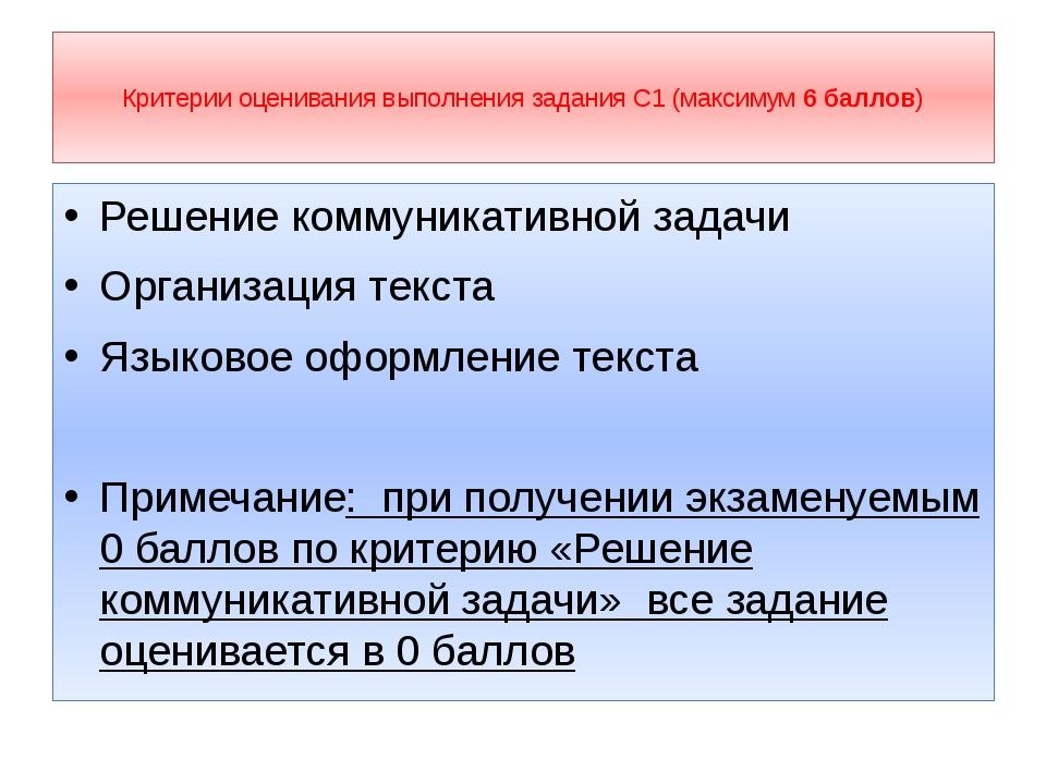 Критерии оценивания выполнения задания С1 (максимум 6 баллов) Решение коммун...