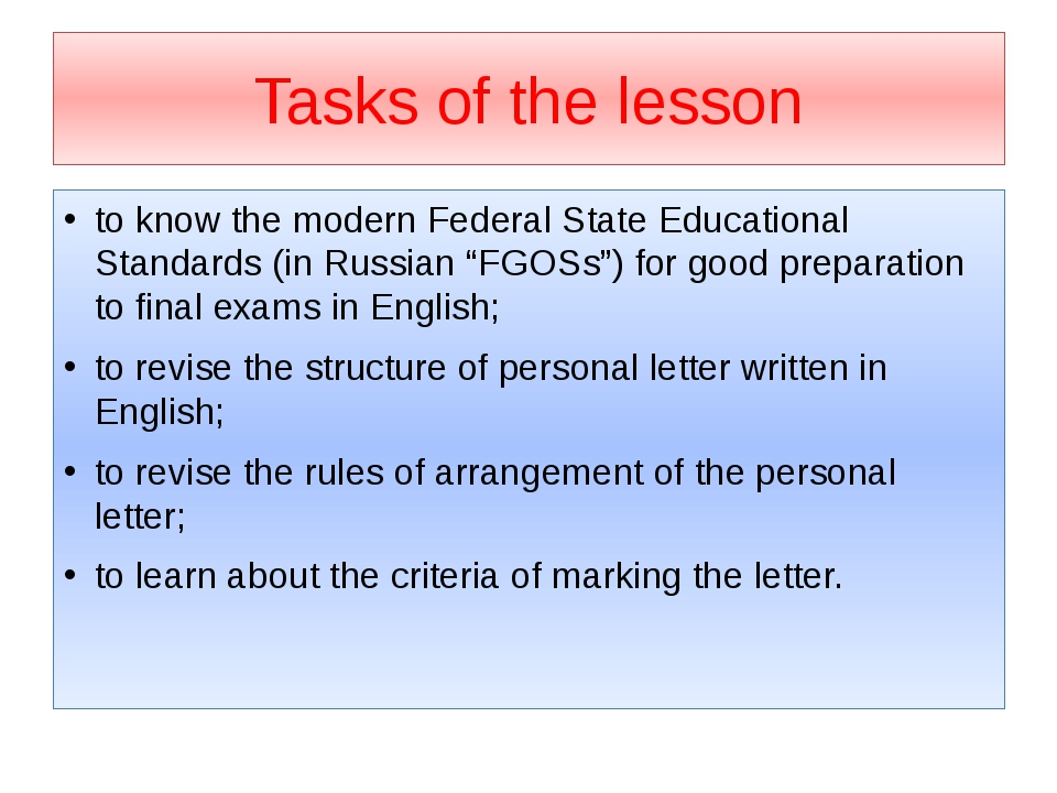 Tasks of the lesson to know the modern Federal State Educational Standards (i...
