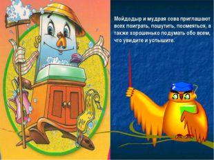 Мойдодыр и мудрая сова приглашают всех поиграть, пошутить, посмеяться, а такж