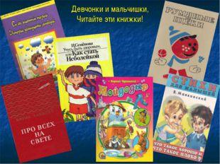 Девчонки и мальчишки, Читайте эти книжки!