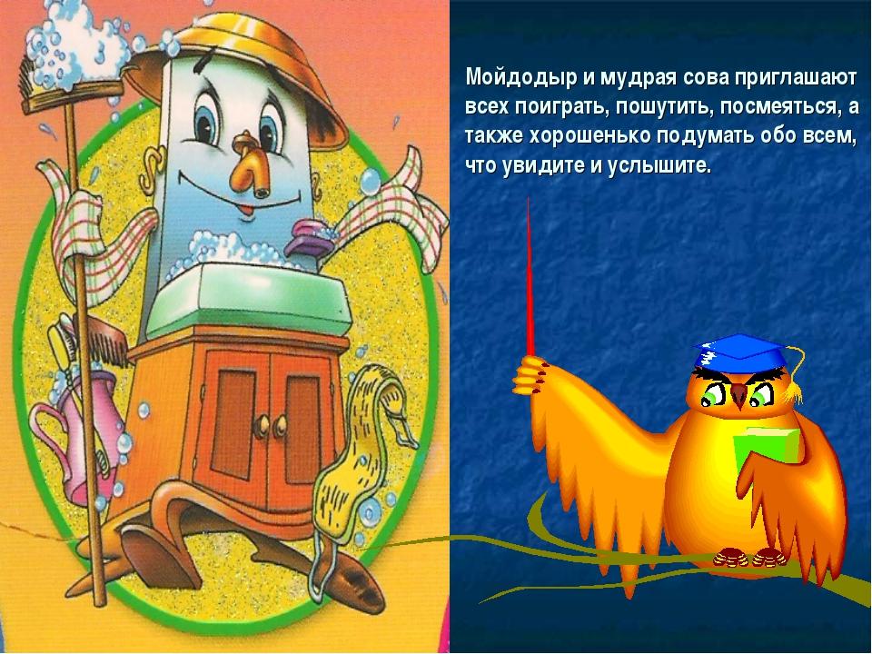 Мойдодыр и мудрая сова приглашают всех поиграть, пошутить, посмеяться, а такж...
